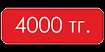 4000 тг.